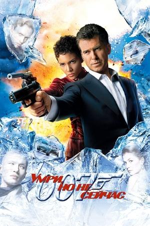 Фильм «Умри, но не сейчас» (2002)