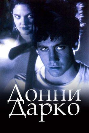 Фильм «Донни Дарко» (2001)