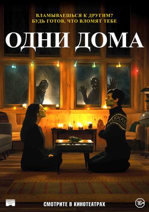 Фильм «Одни дома» (2021)