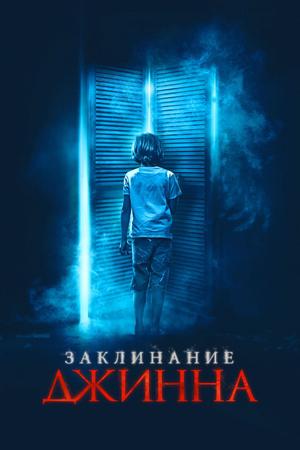 Фильм «Заклинание джинна» (2021)