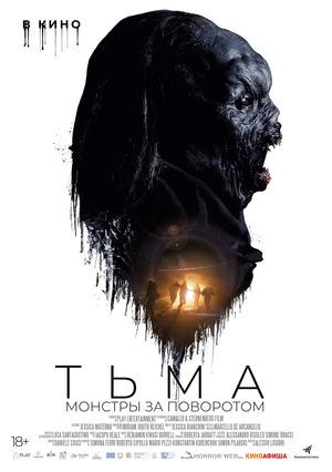 Фильм «Тьма: Монстры за поворотом» (2020)