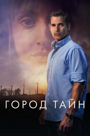 Фильм «Город тайн» (2020)