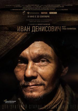 Фильм «Иван Денисович» (2021)