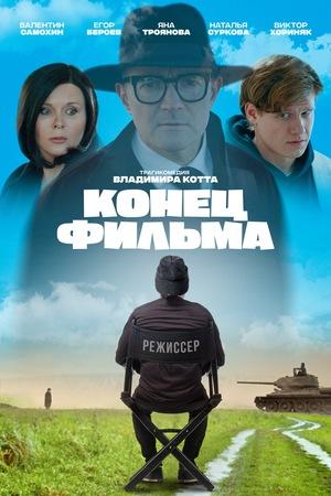 Фильм «Конец фильма» (2021)