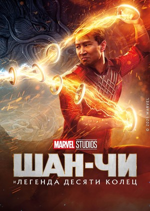 Фильм «Шан-Чи и легенда Десяти колец» (2021)