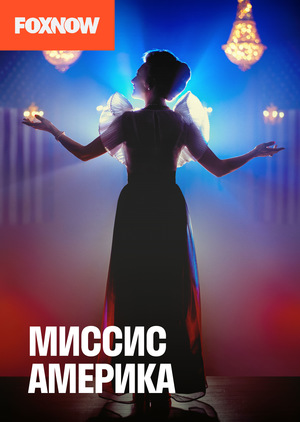 Сериал «Миссис Америка» (2020)