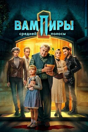 Серіал «Вампиры средней полосы» (2021 – ...)