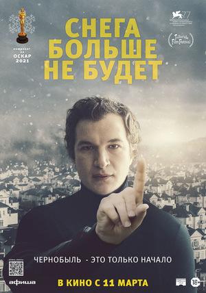 Фильм «Снега больше не будет» (2020)