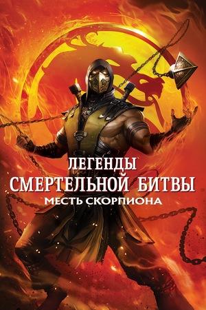 Мультфильм «Легенды «Смертельной битвы»: Месть Скорпиона» (2020)