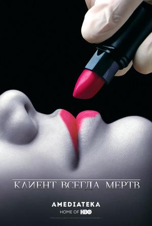 Сериал «Клиент всегда мертв» (2001 – 2005)