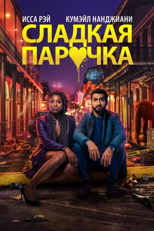 Фильм «Сладкая парочка» (2020)