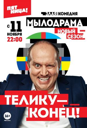 Сериал «Мылодрама» (2019 – ...)
