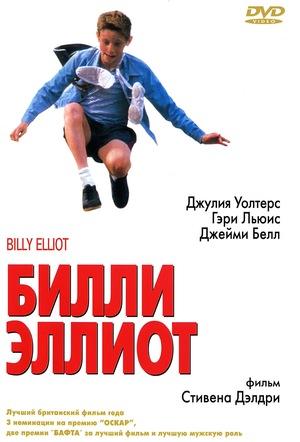 Фильм «Билли Эллиот» (2000)
