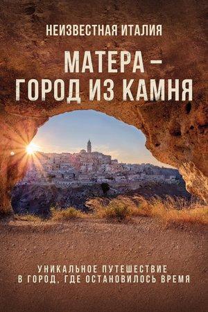 Фильм «Неизвестная Италия. Матера - город из камня» (2019)