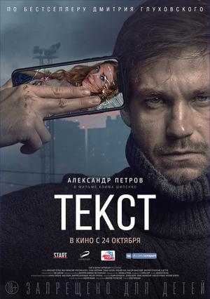 Фильм «Текст» (2019)