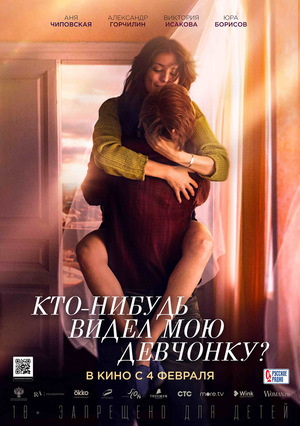 Фильм «Кто-нибудь видел мою девчонку?» (2020)