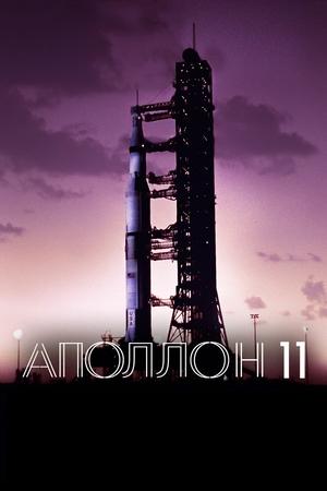 Фильм «Аполлон-11» (2019)