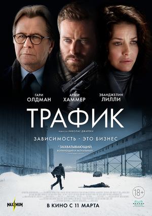 Фильм «Трафик» (2021)