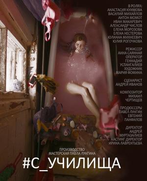 Фільм «#c_училища» (2020)