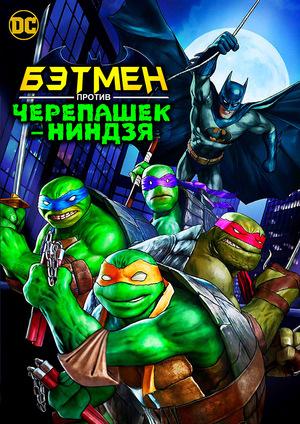Мультфильм «Бэтмен против черепашек-ниндзя» (2019)