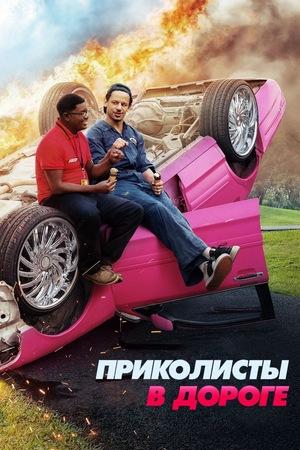 Фильм «Приколисты в дороге» (2021)