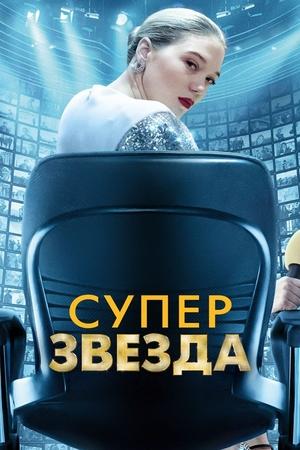 Фильм «Суперзвезда» (2021)
