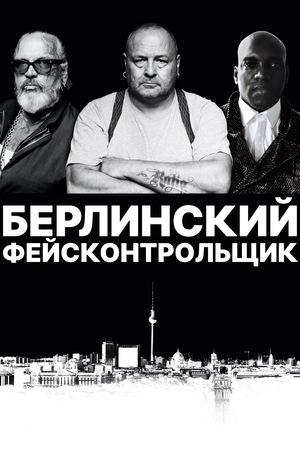 Фильм «Берлинский фейсконтрольщик» (2019)