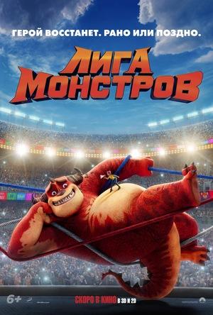 Мультфильм «Лига монстров» (2022)