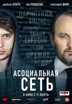 Фильм «Асоциальная сеть» (2021)