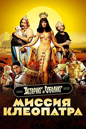 Фильм «Астерикс и Обеликс: Миссия Клеопатра» (2001)