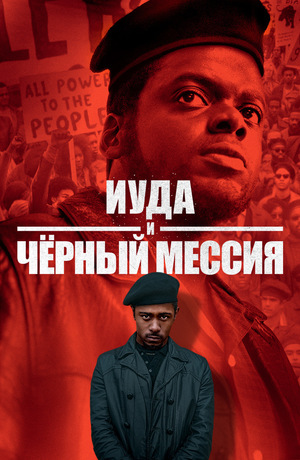 Фильм «Иуда и чёрный Мессия» (2020)