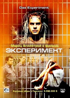 Фильм «Эксперимент» (2000)
