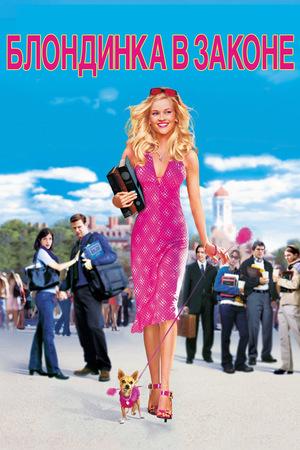 Фильм «Блондинка в законе» (2001)