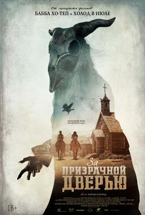 Фильм «За призрачной дверью» (2020)