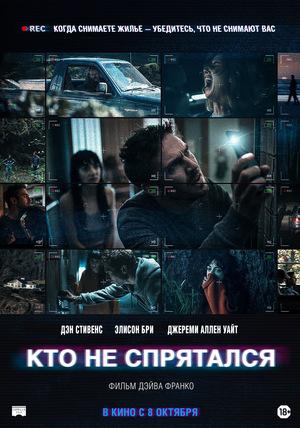 Фильм «Кто не спрятался» (2020)