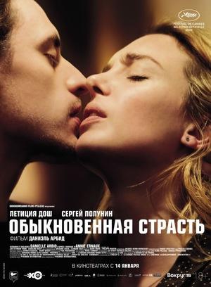 Фильм «Обыкновенная страсть» (2020)