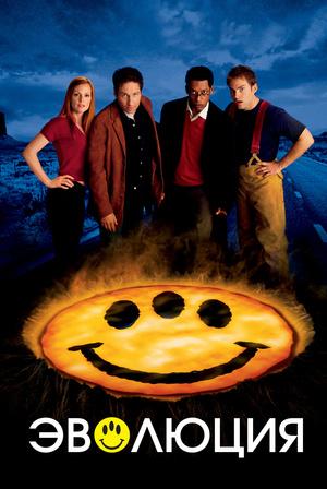 Фильм «Эволюция» (2001)