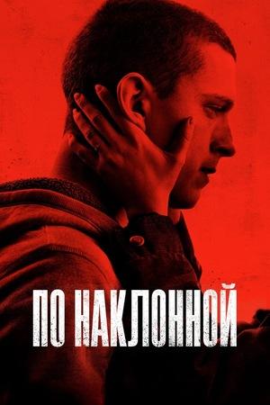 Фильм «По наклонной» (2021)