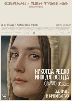 Фильм «Никогда, редко, иногда, всегда» (2020)