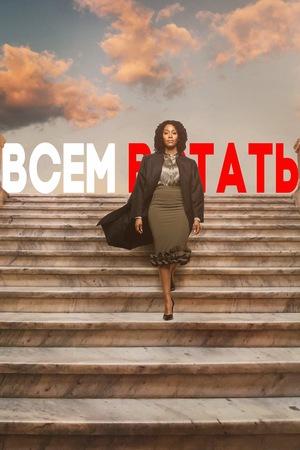 Сериал «Всем встать» (2019 – 2021)