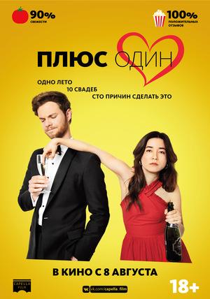 Фильм «Плюс один» (2019)