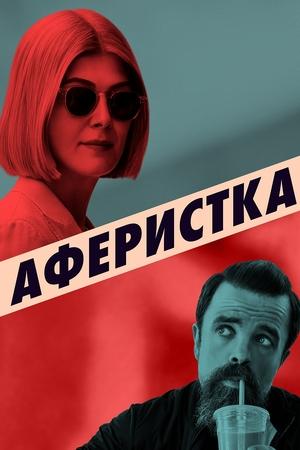 Фильм «Аферистка» (2021)
