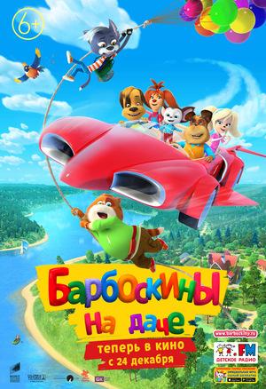 Мультфильм «Барбоскины на даче» (2020)
