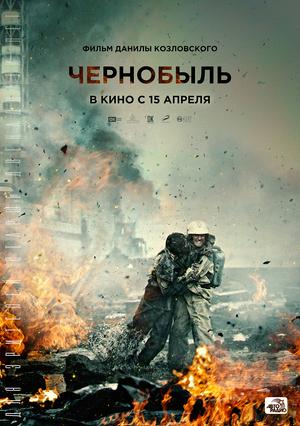 Фильм «Чернобыль» (2021)