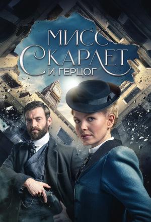 Сериал «Мисс Скарлет и Герцог» (2020)
