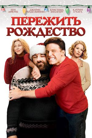 Фильм «Пережить Рождество» (2004)