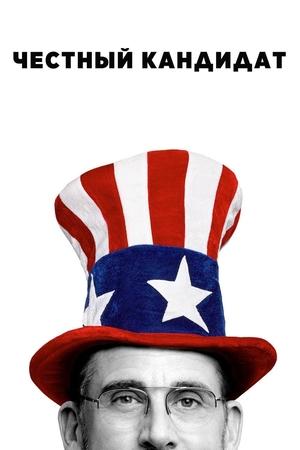 Фильм «Честный кандидат» (2020)