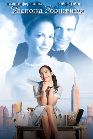 Фильм «Госпожа горничная» (2002)