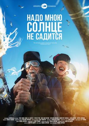 Фільм «Надо мною солнце не садится» (2019)