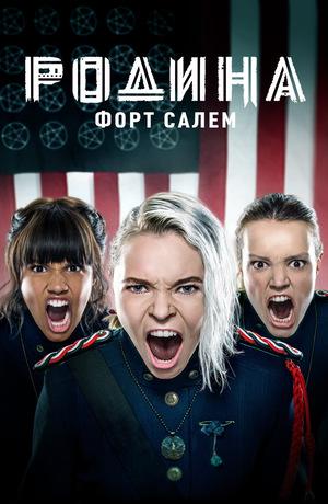 Сериал «Родина: Форт Салем» (2020 – ...)
